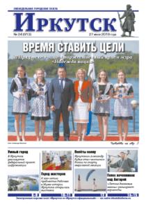 Обложка выпуска Газета «Иркутск» №24 (913) от 2019-06-27