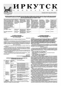 Обложка выпуска Газета «Иркутск Официальный» №26 (823) от 2019-06-27