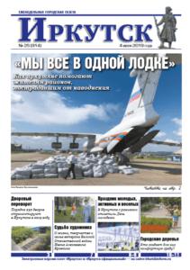 Обложка выпуска Газета «Иркутск» №25 (941) от 2019-07-03