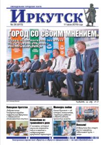 Обложка выпуска Газета «Иркутск» №26 (915) от 2019-07-10