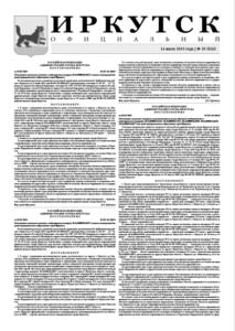 Обложка выпуска Газета «Иркутск Официальный» №29 (826) от 2019-07-16