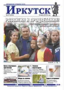 Обложка выпуска Газета «Иркутск» №27 (916) от 2019-07-18