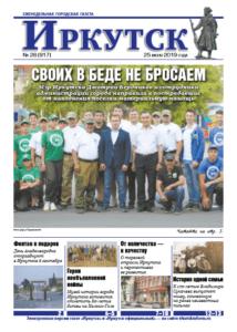 Обложка выпуска Газета «Иркутск» №28 (917) от 2019-07-24