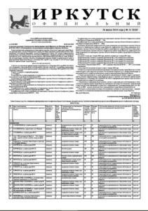 Обложка выпуска Газета «Иркутск Официальный» №31 (828) от 2019-07-30