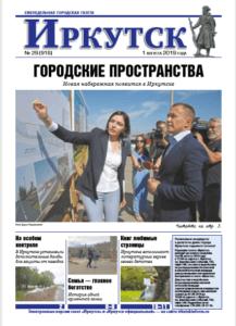 Обложка выпуска Газета «Иркутск» №29 (918) от 2019-07-31