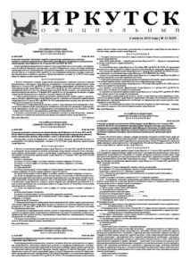 Обложка выпуска Газета «Иркутск Официальный» №32 (829) от 2019-08-06