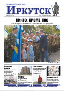 Обложка выпуска Газета «Иркутск» №30 (919) от 2019-08-07