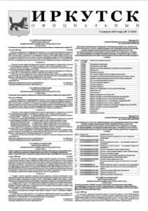 Обложка выпуска Газета «Иркутск Официальный» №33 (830) от 2019-08-13