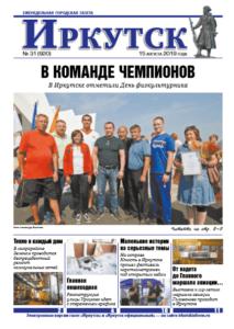 Обложка выпуска Газета «Иркутск» №31 (920) от 2019-08-14