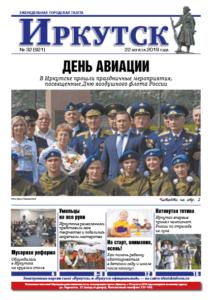 Обложка выпуска Газета «Иркутск» №32 (921) от 2019-08-21