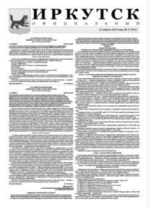 Обложка выпуска Газета «Иркутск Официальный» №35 (832) от 2019-08-26