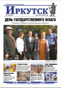 Обложка выпуска Газета «Иркутск» №33 (922) от 2019-08-28