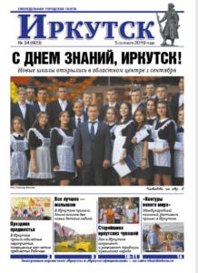 Обложка выпуска Газета «Иркутск» №34 (923) от 2019-09-05