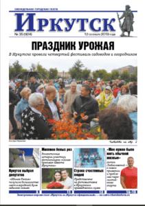 Обложка выпуска Газета «Иркутск» №35 (924) от 2019-09-11