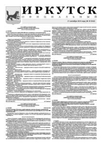 Обложка выпуска Газета «Иркутск Официальный» №39 (836) от 2019-09-17