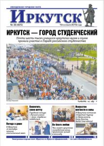Обложка выпуска Газета «Иркутск» №36 (925) от 2019-09-19