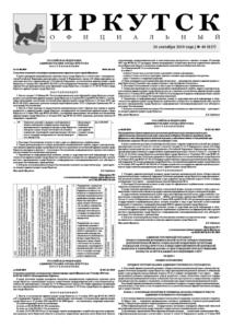 Обложка выпуска Газета «Иркутск Официальный» №40 (837) от 2019-09-24