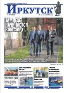 Обложка выпуска Газета «Иркутск» №37 (926) от 2019-09-25