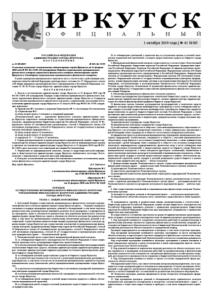 Обложка выпуска Газета «Иркутск Официальный» №41 (838) от 2019-10-01