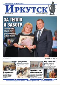 Обложка выпуска Газета «Иркутск» №38 (927) от 2019-10-02