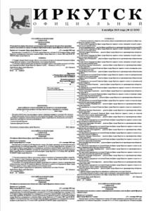 Обложка выпуска Газета «Иркутск Официальный» №42 (839) от 2019-10-08