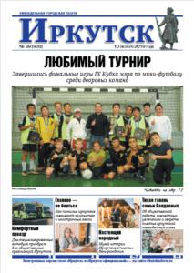 Обложка выпуска Газета «Иркутск» №39 (928) от 2019-10-09