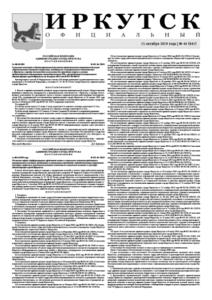 Обложка выпуска Газета «Иркутск Официальный» №44 (841) от 2019-10-15
