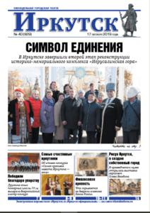 Обложка выпуска Газета «Иркутск» №40 (929) от 2019-10-16