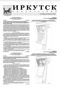 Обложка выпуска Газета «Иркутск Официальный» №45 (842) от 2019-10-22