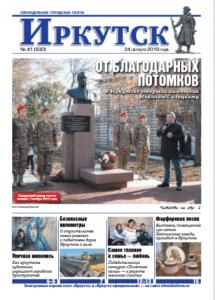 Обложка выпуска Газета «Иркутск» №41 (930) от 2019-10-23