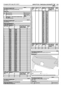 Обложка выпуска Газета «Иркутск Официальный» №16 (813) от 2019-04-30