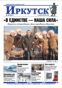 Обложка выпуска Газета «Иркутск» №42 (931) от 2019-11-06