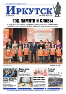Обложка выпуска Газета «Иркутск» №43 (932) от 2019-11-13