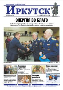 Обложка выпуска Газета «Иркутск» №44 (933) от 2019-11-20