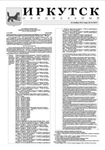 Обложка выпуска Газета «Иркутск Официальный» №50 (847) от 2019-11-26