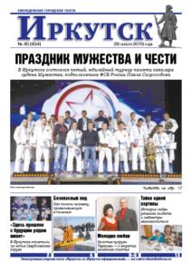 Обложка выпуска Газета «Иркутск» №45 (934) от 2019-11-28