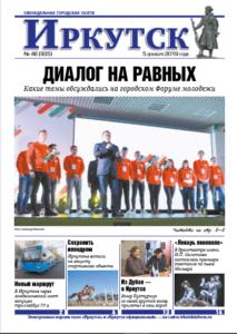 Обложка выпуска Газета «Иркутск» №46 (935) от 2019-12-05