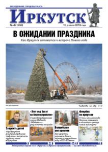 Обложка выпуска Газета «Иркутск» №47 (936) от 2019-12-11