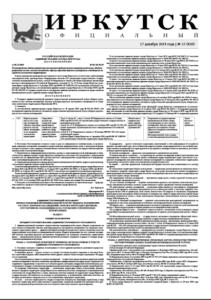 Обложка выпуска Газета «Иркутск Официальный» №53 (850) от 2019-12-17