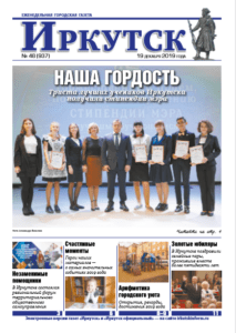 Обложка выпуска Газета «Иркутск» №48 (937) от 2019-12-18