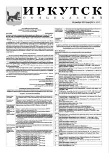 Обложка выпуска Газета «Иркутск Официальный» №54 (851) от 2019-12-23