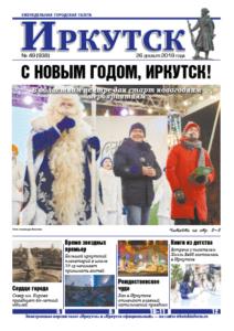 Обложка выпуска Газета «Иркутск» №49 (938) от 2019-12-25