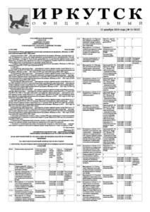 Обложка выпуска Газета «Иркутск Официальный» №55 (852) от 2019-12-31