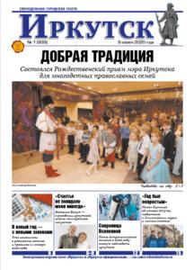 Обложка выпуска Газета «Иркутск» №1 (939) от 2020-01-08