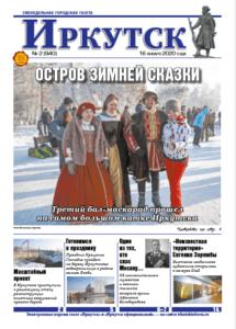 Обложка выпуска Газета «Иркутск» №2 (904) от 2020-01-15