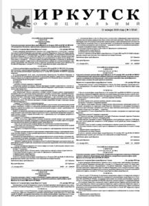 Обложка выпуска Газета «Иркутск Официальный» №2 (854) от 2020-01-21