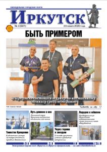Обложка выпуска Газета «Иркутск» №3 (941) от 2020-01-22