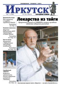 Обложка выпуска Газета «Иркутск» №11 (754) от 2016-03-30
