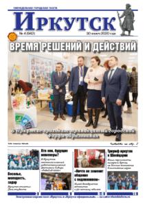 Обложка выпуска Газета «Иркутск» №4 (942) от 2020-01-29