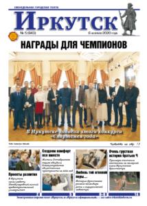 Обложка выпуска Газета «Иркутск» №5 (943) от 2020-02-05